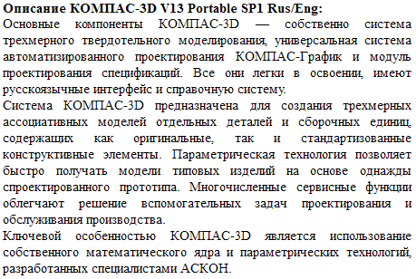 КОМПАС-3D V13 Portable SP1 Rus/Eng